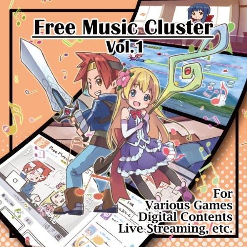 フリーミュージッククラスタ Vol.1