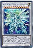 遊戯王 聖珖神竜 スターダスト・シフル VP15-JP003 シークレット
