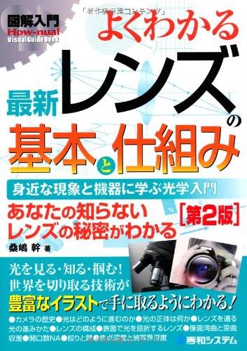 図解入門 よくわかる最新レンズの基本と仕組み―身近な現象と機器に学ぶ光学入門 (How-nual図解入門Visual Guide Book)