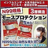 エースインターナショナルジャパン (ケア商品)高性能マスク モースプロテクション スモール 5枚入