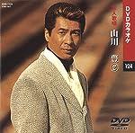 品番:DVD-1124 定価:2,310円(税込) 歌詞カード付き メニュー画面付き 色変わりテロップ歌詞表示