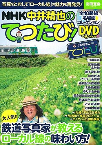 NHK 中井精也のてつたび! 【DVD付き】 (別冊宝島 2327)