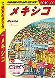 地球の歩き方 B19 メキシコ 2019-2020
