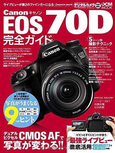 キヤノン EOS 70D 完全ガイド (インプレスムック DCM MOOK)