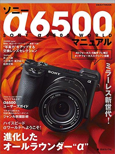 ソニー α6500 マニュアル (日本カメラMOOK)