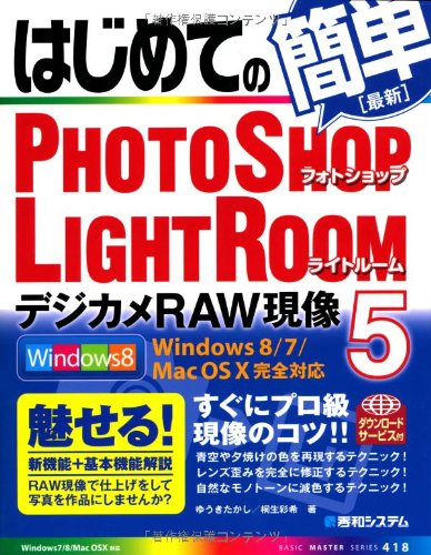 はじめてのPhotoshop Lightroom5デジカメRAW現像 (BASIC MASTER SERIES)