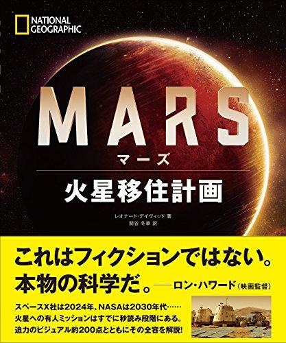 マーズ 火星移住計画
