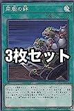【3枚セット】遊戯王 DBGC-JP041 同胞の絆 (日本語版 ノーマル) グランド・クリエイターズ