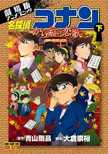 名探偵コナン から紅の恋歌 下 (少年サンデーコミックス ビジュアルセレクション)
