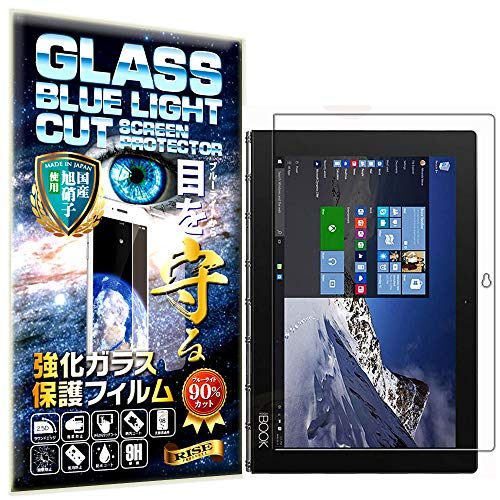【RISE】【ブルーライトカットガラス】Lenovo Yoga Book 10.1 強化ガラス保護フィルム 国産旭ガラス採用 ブ...