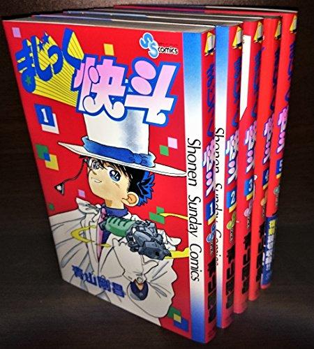 まじっく快斗  コミック 1-5巻セット