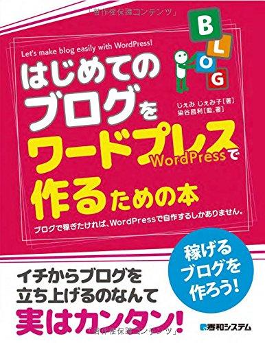 はじめてのブログをワードプレスで作るための本