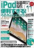 iPad 便利すぎる! 260のテクニック iOS11 改訂版