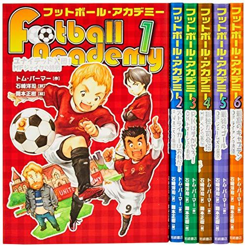 フットボール・アカデミー(全6巻セット)