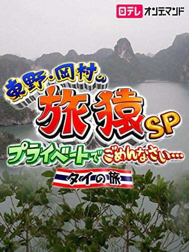 東野・岡村の旅猿~プライベートでごめんなさい…~ タイの旅