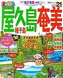 まっぷる 屋久島・奄美 種子島'21 (まっぷるマガジン)