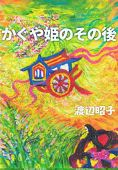 Kaguyahime no sonogo (japanese edition)