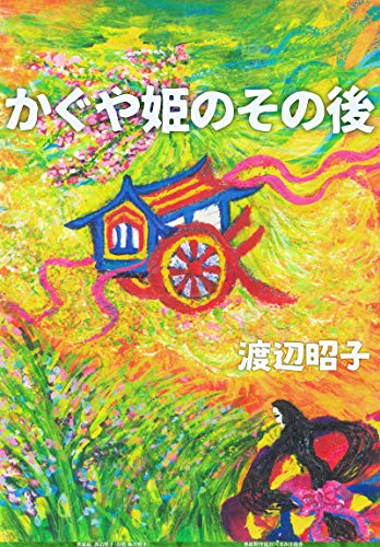 KAGUYAHIME NO SONOGO (Japanese Edition)