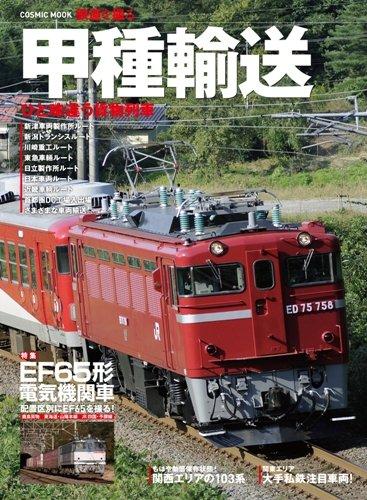 甲種輸送―ひと味違う貨物列車 (COSMIC MOOK 鉄道を撮る)