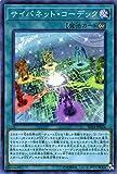 遊戯王 サイバネット・コーデック(スーパーレア) ストラクチャー デッキ マスター・リンク (SD34) SD34-JP024 コード・トーカー