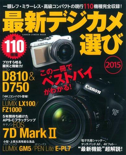 最新デジカメ選び2015 (Gakken Camera Mook)