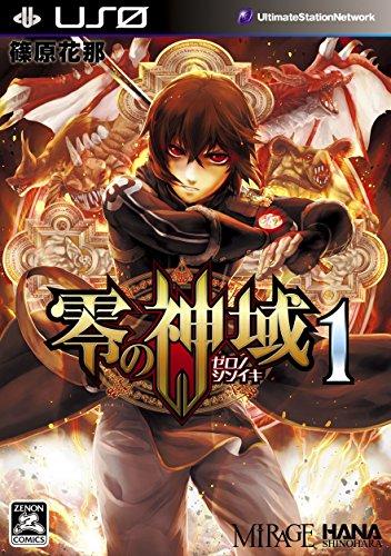 零の神域  1巻 (ゼノンコミックス)