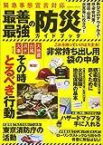 緊急事態宣言対応 最善最強の防災ガイドブック (COSMIC MOOK)