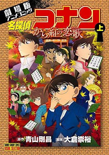名探偵コナン から紅の恋歌 上 (少年サンデーコミックス ビジュアルセレクション)