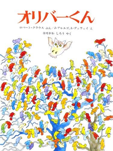 オリバーくん (ほるぷ海外秀作絵本シリーズ 8)