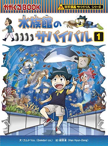水族館のサバイバル (1) (科学漫画サバイバルシリーズ71)