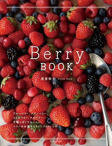 Berry BOOK 甘酸っぱくておいしい、ベリーのお菓子とドリンク60レシピ
