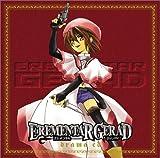 コミックブレイドドラマCDシリーズ「EREMENTAR GERAD」第2巻