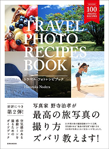 TRAVEL PHOTO RECIPES BOOK(トラベル・フォトレシピブック) (玄光社MOOK)