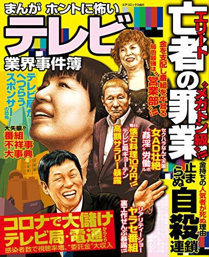 まんが ホントに怖いテレビ業界事件簿 (コアコミックス)