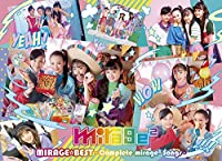 MIRAGE☆BEST ~Complete mirage2 Songs~(初回生産限定盤)(DVD付)