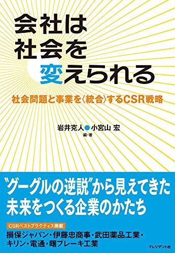 会社は社会を変えられる 社会問題と事業を〈統合〉するCSR戦略