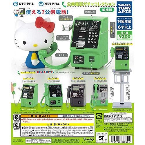 NTT東日本・NTT西日本 公衆電話ガチャコレクション 増補版 全6種 ガチャガチャ