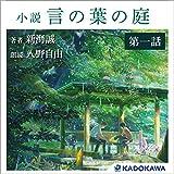 小説 言の葉の庭 分冊版 第一話「雨、靴擦れ、なるかみの。――秋月孝雄」