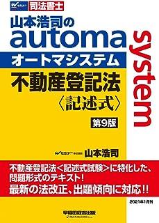 司法書士 山本浩司のautoma system 不動産登記法 記述式 第9版 (W(WASEDA)セミナー 司法書士)