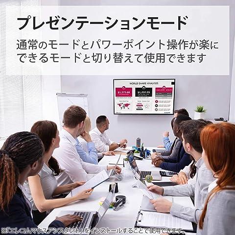 elecom M-TM10BBBK プレゼンテーションモード