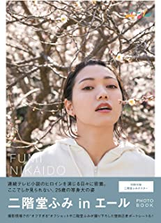 【Amazon.co.jp 限定】「二階堂ふみinエール」PHOTO BOOK Amazon限定版