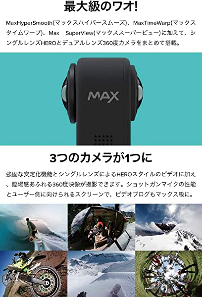 GoPro MAX 3つのカメラが1つに