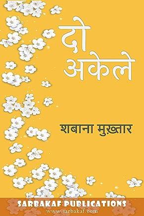 Do Akele दो अकेले (हॅप्पिली एवर आफ्टर Book 6) (Hindi Edition)