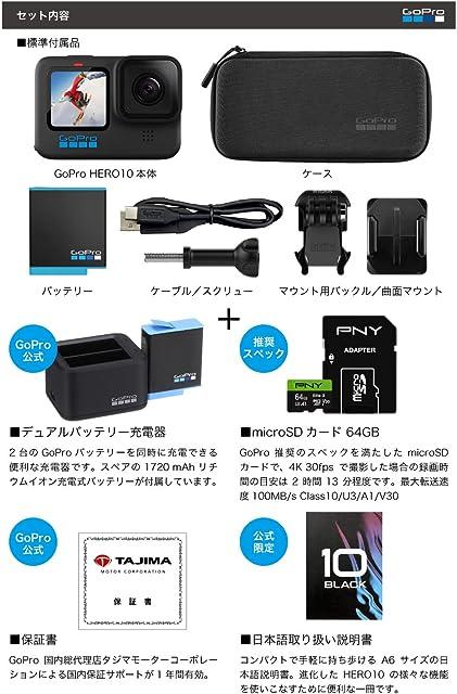 GoPro HERO10 Black 付属品