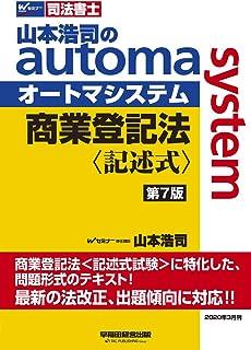 司法書士 山本浩司のautoma system 商業登記法 記述式 第7版 (W(WASEDA)セミナー 司法書士)