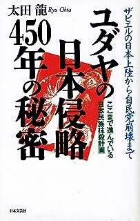 ユダヤの日本侵略450年の秘密―ザビエルの日本上陸から自民党崩壊まで ここまで進んでいる日本民族抹殺計画