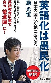 英語化は愚民化 日本の国力が地に落ちる (集英社新書)
