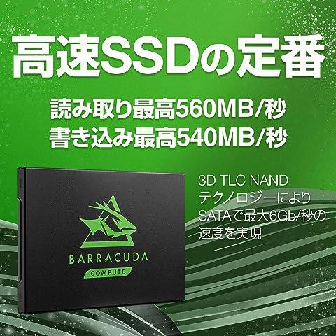 Seagate SSD BarraCuda 120 QLC NANDを採用 手頃な価格