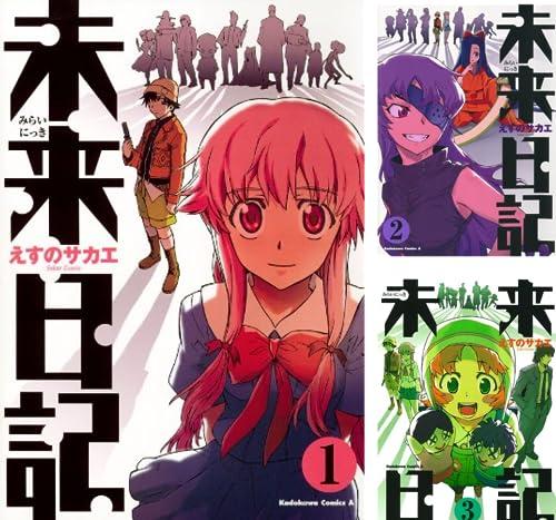 [まとめ買い] 未来日記(角川コミックス・エース)