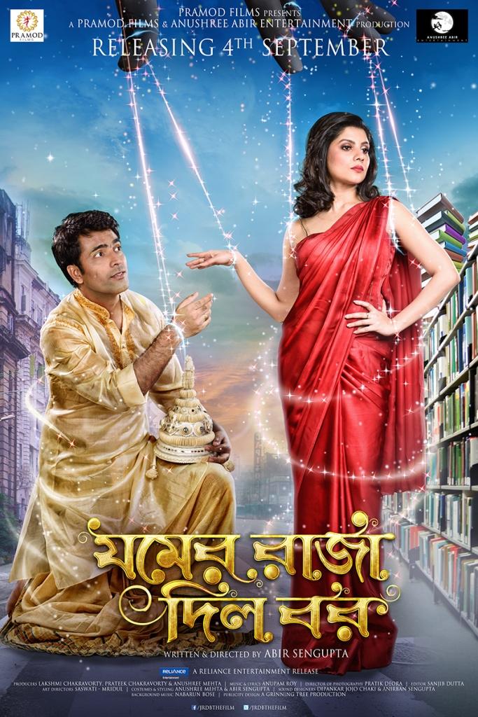 Jomer Raja Dilo Bor (2015) Bengali WEB-DL 480P | 720P x264 350MB | 800MB
